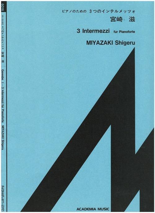 A01i24 三つのインテルメッツォ(ピアノ/宮崎滋/楽譜)