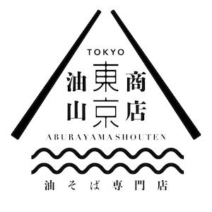 【東京油山商店】麺増し 1玉
