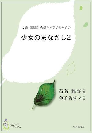 I0205少女のまなざし2 (女声合唱, Pf/石若雅弥/楽譜)
