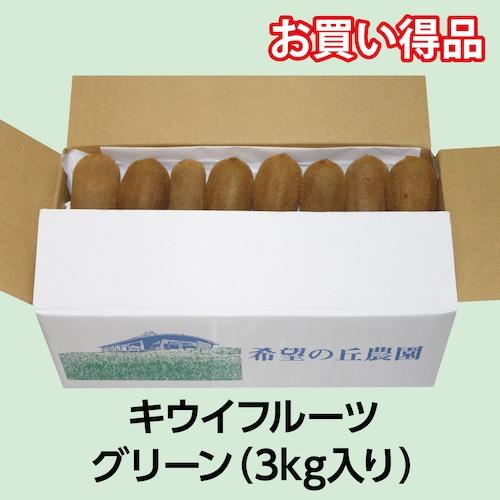 キウイフルーツ グリーン(3kg入り)【送料別】