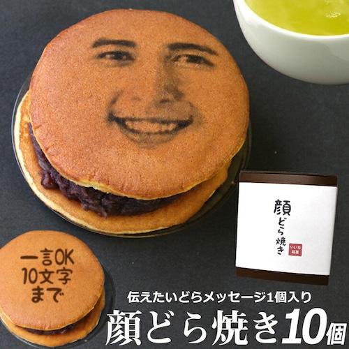 顔どら焼き 10個入 文字入れOK (おもしろギフト,記念日,誕生日,お菓子)