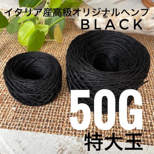 イタリア産高級オリジナルヘンプ・特大玉50g BLACK 【太さを選んで下さい】