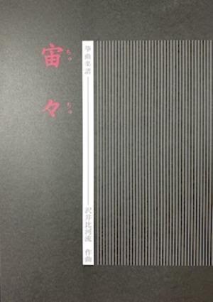 S30i86 宙々(箏2/沢井比河流/楽譜)
