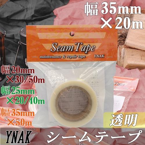 シームテープ テント ザック タープ シート レインウェア 補修 メンテナンス 用 強力 アイロン式 説明書付き 幅35mm×20m YNAK