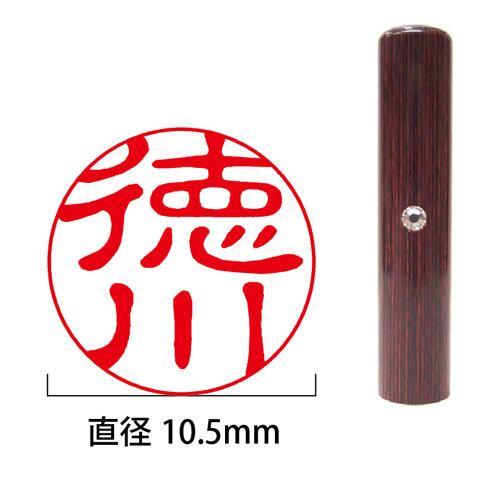 彩樺(赤)個人銀行/認印10.5mm丸(姓または名)