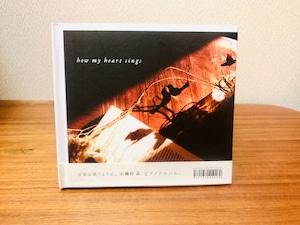 「how my heart sings」Akira Kosemura(小瀬村晶)作(CD・紙ジャケット)