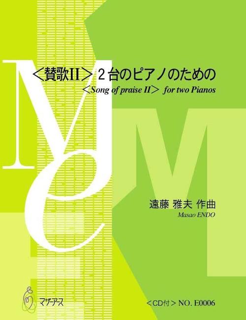 E0006 <賛歌II> 2台のピアノのための(ピアノ2/遠藤雅夫/楽譜)