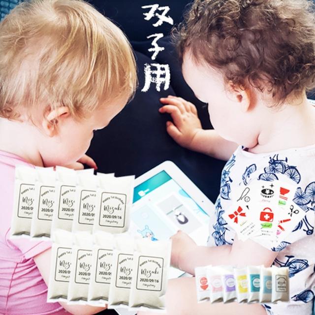 双子用2セットこどもと食べたい 一升餅 ならぬ 一升米 1.5kg(300g×5 小分けタイプ) 選び取りカード付き