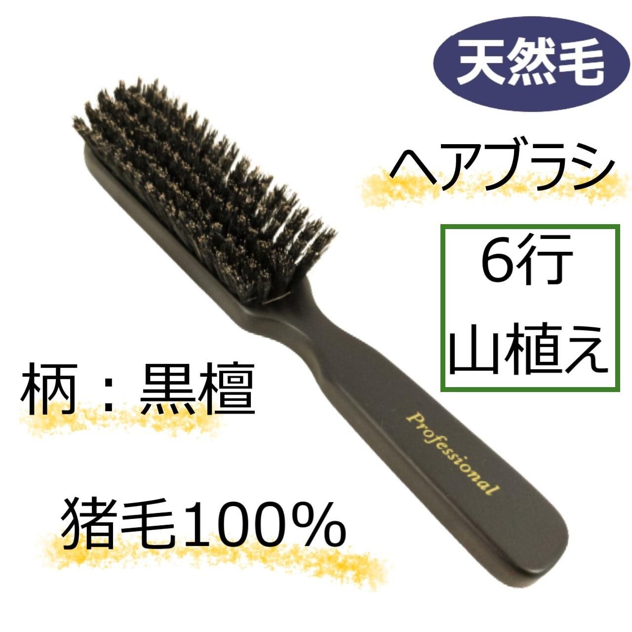 【新品】理美容用サロン業務高級 ヘアブラシ ★猪毛100% 黒檀 6行山植え セットに向いています