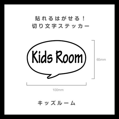 貼れるはがせる!ふきだしカッティングシート「KidsRoom」