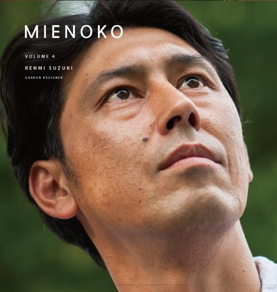 MIENOKO Vol.4 鈴木錬美