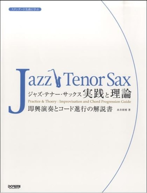 ジャズ・テナー・サックス 実践と理論(スタンダード名曲に学ぶ)