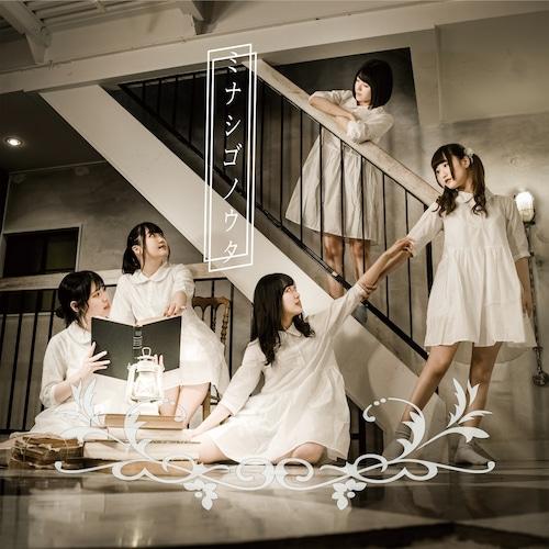 【ワンアポ】【ランダムチェキ付き】CD「ミナシゴノウタ」