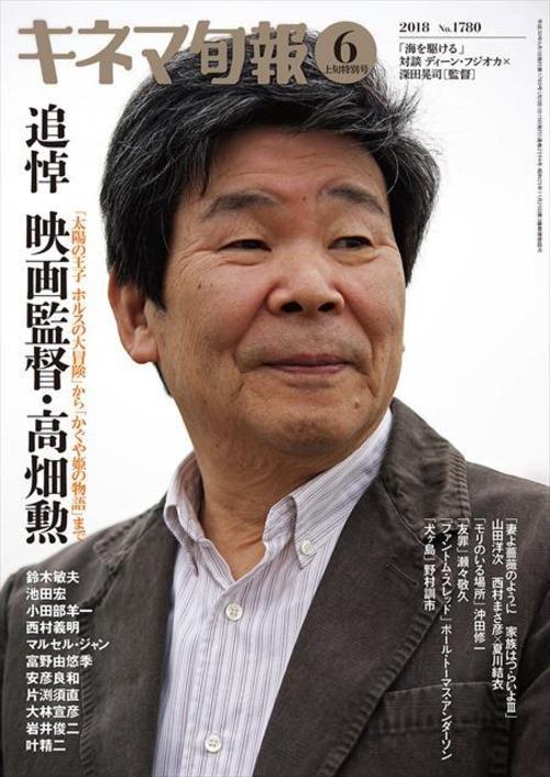 キネマ旬報 2018年6月上旬特別号(No.1780)