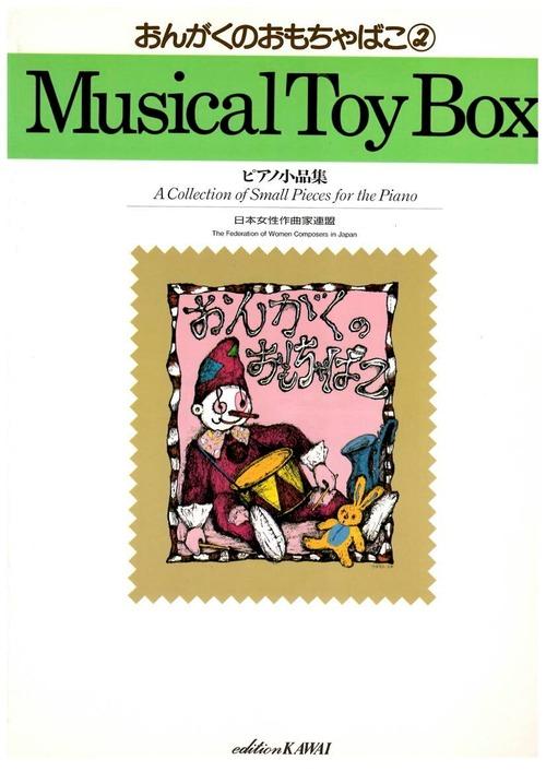 K02i03 おんがくのおもちゃばこ2(ピアノ/金丸めぐみ、安江 優子、くりもとようこ他/楽譜)