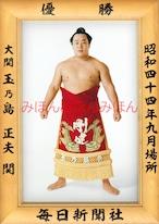 昭和44年9月場所優勝 大関 玉乃島正夫関(2回目の優勝)