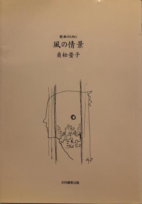 Pi-012 風の情景(貞松瑩子/詩集)