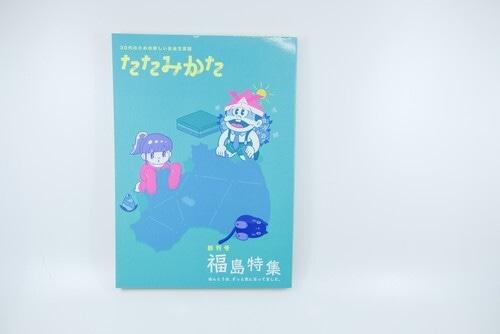 【中古】『たたみかた』 福島特集 ¥1540→¥500