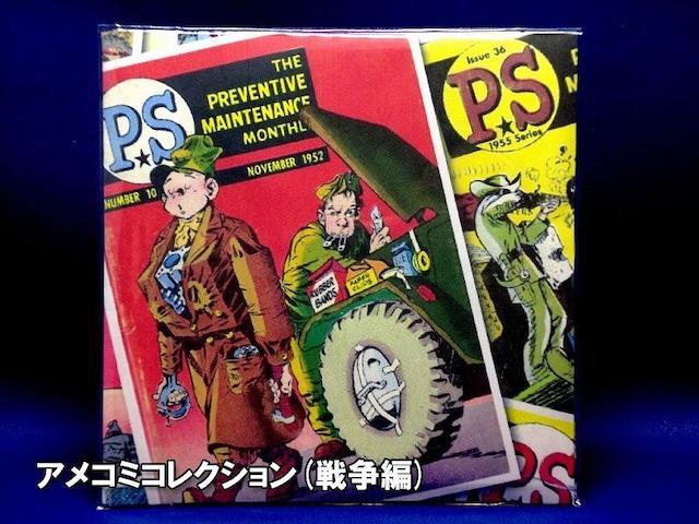 アメコミ アメリカンコミック 戦争 PSコミック