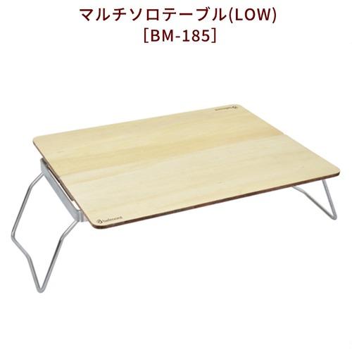 belmont ベルモント BM-185 マルチ ソロ テーブル (LOW)