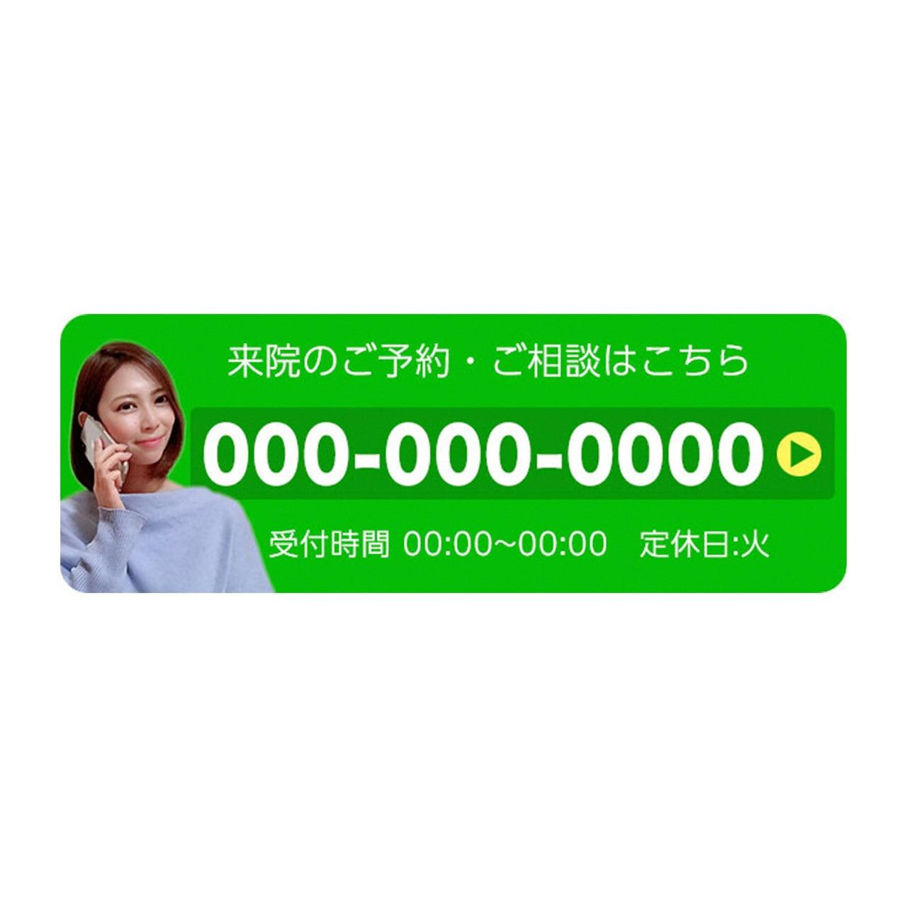 オリジナル「電話番号入りTELボタン」制作