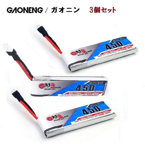 NH2110,特価3個セット◆GNB(ガオニン)450MAH 1S 3.7V 80-160C (K110用にNeoHeliオリジナル5 cm充電線&プラグはMolex-51005)
