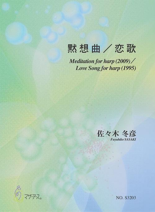 S3203 黙想曲/恋歌(ハープソロ/佐々木冬彦/楽譜)