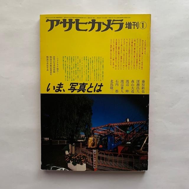 アサヒカメラ 1983年1月増刊  /  いま、写真と   /  朝日新聞社