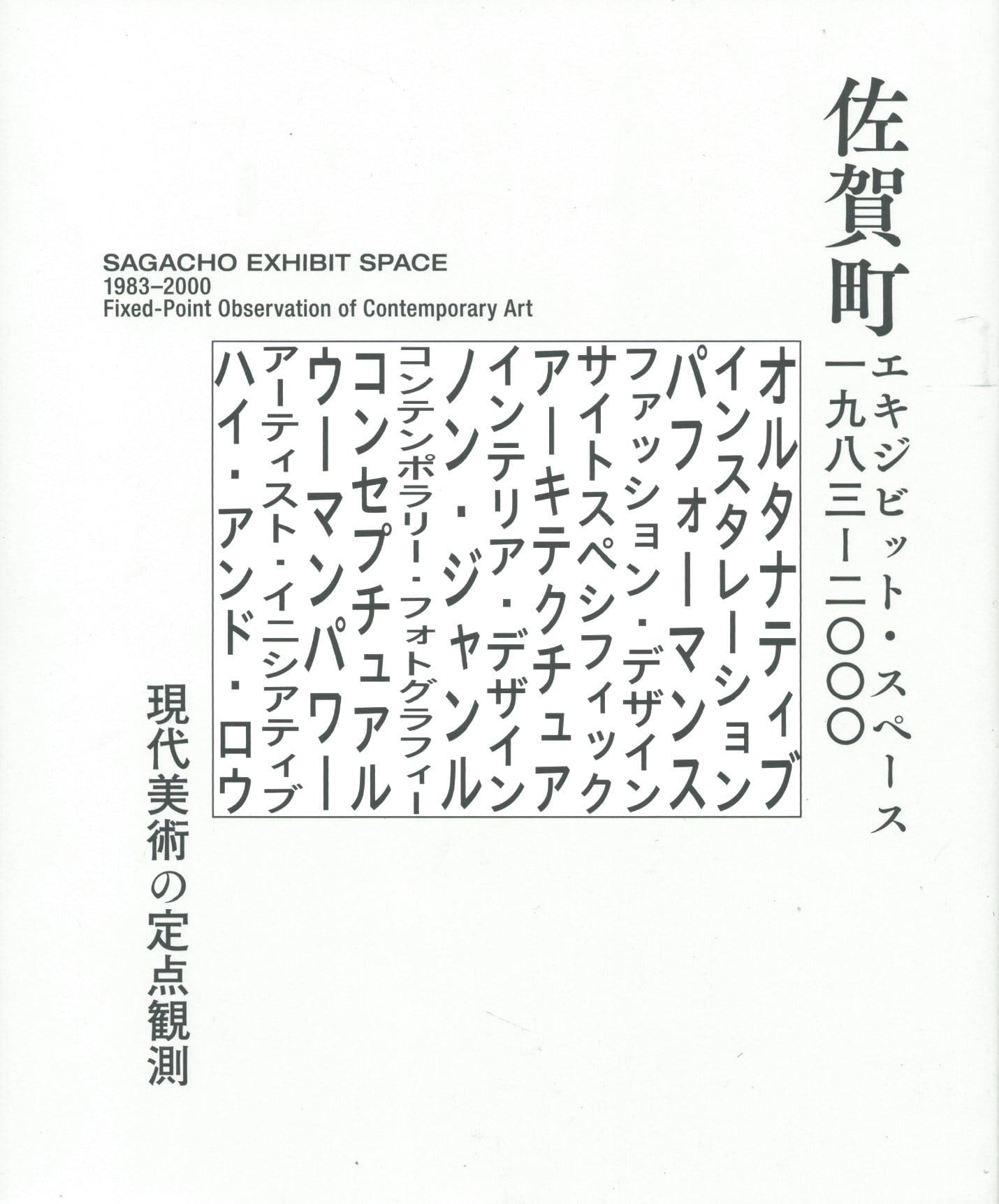佐賀町エキジビット・スペース 1983–2000 現代美術の定点観測