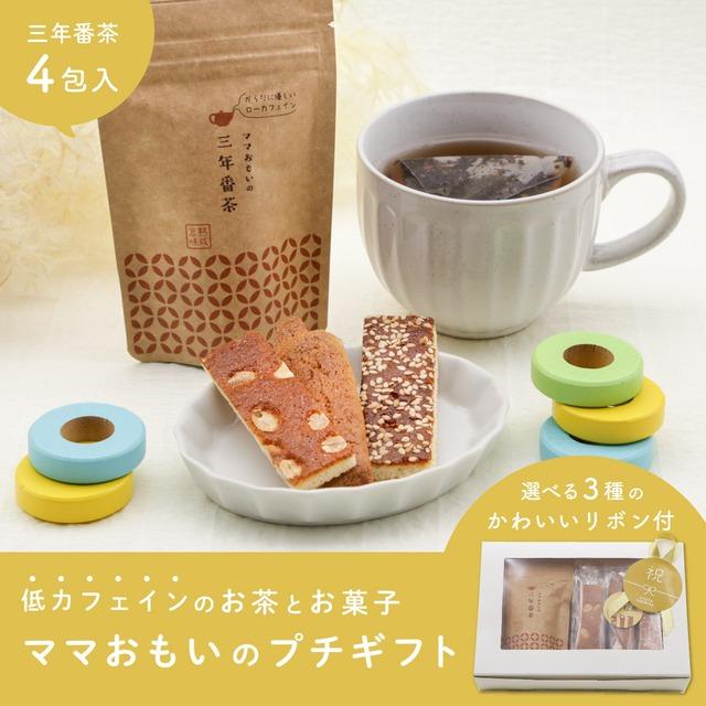 出産お祝いプチギフトセット お茶とお菓子のプチギフト