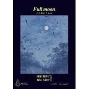 O0025 Full moon(箏ソロ/岡田加津子/楽譜)