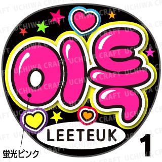 【蛍光プリントシール】【SUPER JUNIOR(スーパージュニア)/イトゥク】『이특』K-POPのコンサートやツアーに!手作り応援うちわでファンサをもらおう!!!