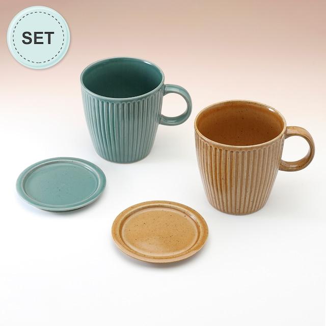 カラー ペア蓋付マグカップ(2色セット)