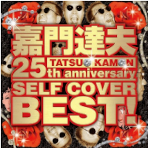 TATSUO KAMON 25th anniversary SELF COVER BEST![dxcl-118]