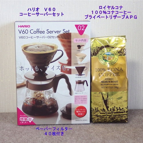 コナコーヒー、これさえ有ればハンドドリップお始めセット アイスコーヒーでも美味しい