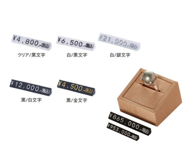 プライスキューブセットSサイズ 220コマ1セット V-07104