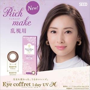 アイコフレ ワンデー UV M トーリック(Eye coffret 1day UV M TORIC)《Rich make》リッチメイク[10枚入り][乱視用]