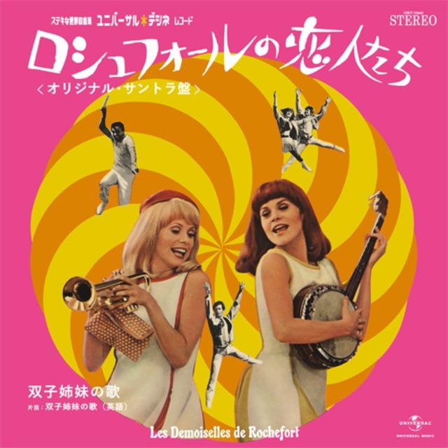 [新品7inch] ミシェル・ルグラン - ロシュフォールの恋人たち(Pink Vinyl)