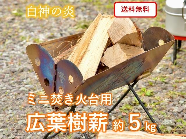 ソロ専用【ミニマキ】広葉樹薪「白神の炎」約5kg