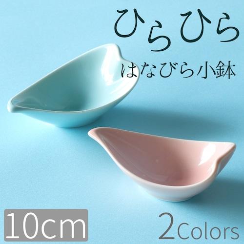 MM-0066 【10cm】ひらひらと舞う花びらみたいなカタチ 和カフェ気分な小鉢
