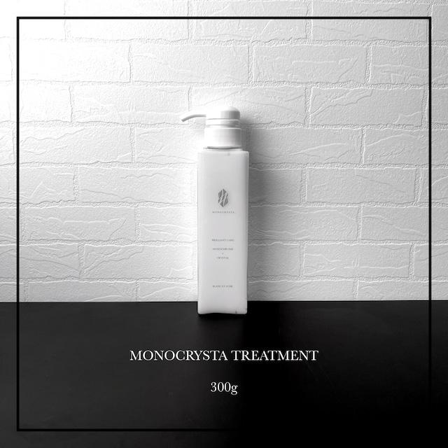 【NEW】モノクリスタトリートメント300g