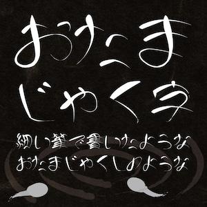おたまじゃく字ver1.1 有料版(3,647字)