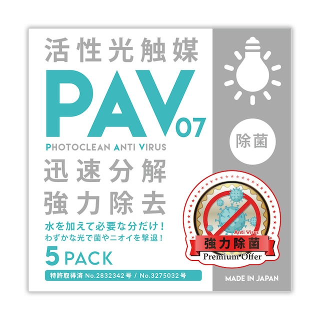 ウイルス強力除菌剤 PAV-07 箱タイプ 5包入り 1500ml分 光触媒技術 パブ07