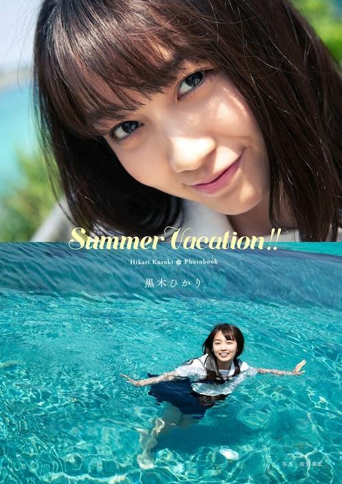 【PHOTO BOOK】黒木ひかり/summer vacation【AIPB-0021】特別ブロマイド1枚付