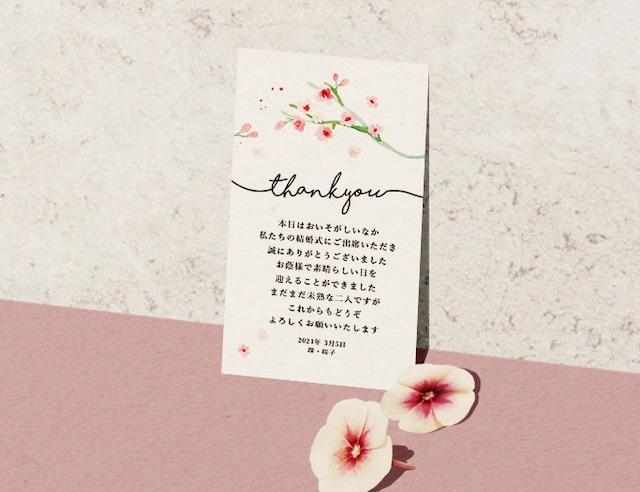 桜ふわふわふんわり サンキューカード 37円~/部