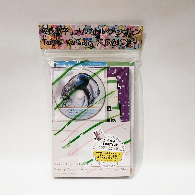 BOOK / 金氏徹平『金氏徹平のメルカトル・メンブレン』