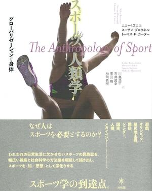 スポーツ人類学 グローバリゼーションと身体
