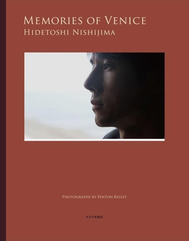 西島秀俊 PHOTO BOOK 「MEMORIES OF VENICE」