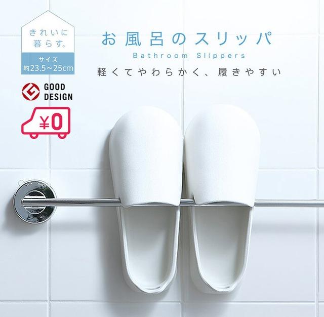 テレビ放映 マーナ お風呂のスリッパ  サンダル