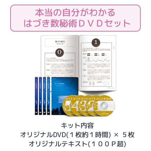 残1セット はづき数秘術 マスターキット数秘DVDセット